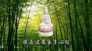 般若波羅蜜多心經 唱頌 - 黃慧音 (大字幕)