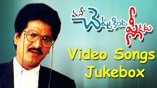 Chettu Kinda Pleader Movie Video Songs Jukebox