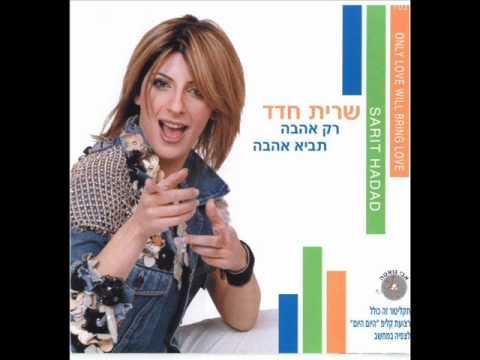 שרית חדד תהיה לי ראש ממשלה ♫ - Sarit Hadad - You will be my primeminister