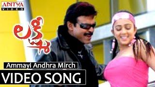 Ammai Andhra Mirchi Song - Lakshmi