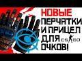 МОИ НОВЫЕ ПЕРЧАТКИ - ПРИЦЕЛ ДЛЯ ОЧКОВ И ВЫЗОВЫ CS:GO!