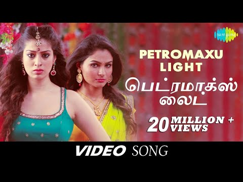 Aranmanai | Petromaxu Lightethan | New Tamil Movie Video Song - UCzee67JnEcuvjErRyWP3GpQ