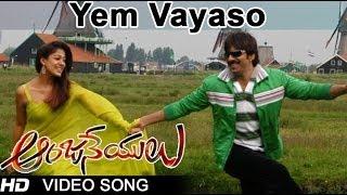 Yem Vayaso Song - Anjaneyulu