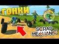 ГОНКИ НА НЕВИДИМЫХ МАШИНАХ в Scrap Mechanic !!!