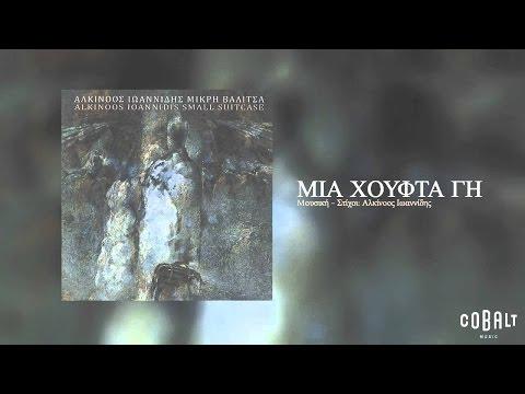 ???????? ??a???d?? - ??a ???fta ?? | Alkinoos Ioannidis - Mia xoufta gi - Official Audio Release
