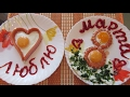 Завтрак яичница в виде сердца.  Как оригинально приготовить яичницу.