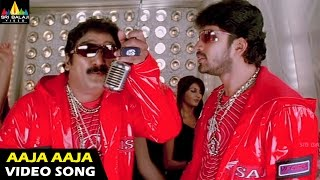 Aaja Aaja Aajare Video Song - Bommana Brothers Chandana Sisters
