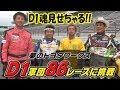 織戸・のむけん・時ちゃん D1軍団86レースに挑戦!!  V OPT 246 ②