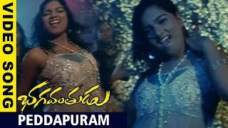 Peddapuram Lona Video Song  - Bhagavanthudu