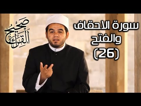 فيديو شاهد برنامج صحيح القراءة - أخطاء قراءة الجزء 26 من القرآن الكريم