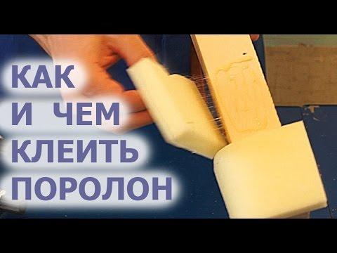 Чем приклеить поролон к поролону в домашних условиях