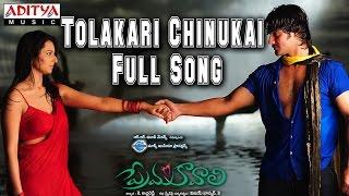 Tolakari Chinukai Full Song ll Prema Kavali