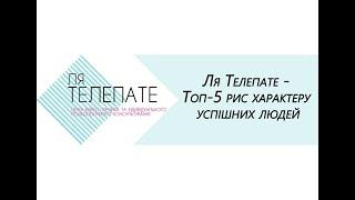 Ля Телепате - Топ-5 рис успішних людей