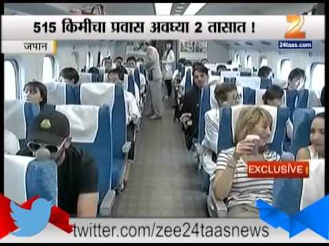 ZEE24TAAS: 515KM travels In 2 Hours- Japan Bullete Train