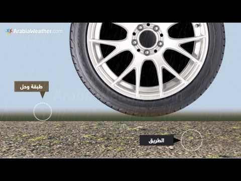 بالفيديو: ارشادات حول قيادة السيارة تحت المطر