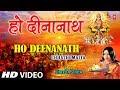 Ho Dinaanaath By Sharda Sinha Bhojpuri Chhath Songs [Full HD Song] I Chhathi Maiya