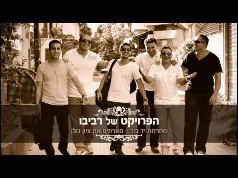 הפרויקט של רביבו - מחרוזת יד ביד עם ציון גולן The Revivo Project - Yad BeYad Medley Ft Zion Golan