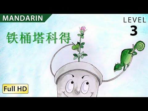 "Tucket the Bucket: Learn Chinese (Mandarin) with subtitles - Story for Children ""BookBox.com"""