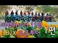 [모모TV] 여성라이더 12명과 함께하는 LB2X 오픈투어 1편 !!