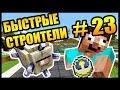 КТО БЫСТРЕЕ СТРОИТ В МАЙНКРАФТ? - БЫСТРЫЕ СТРОИТЕЛИ #23 - Speed Builders - Minecraft