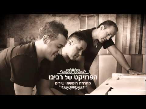 הפרויקט של רביבו - חיפשתי שירים | התחלה חדשה The Revivo Project - Hipasti Shirim