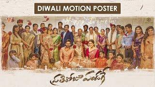 Prati Roju Pandaage Diwali Special Motion Poster