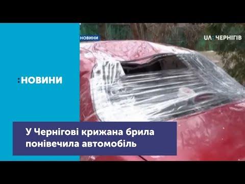 Вже кілька авто постраждало від падіння крижаних брил у Чернігові: чи відшкодують збитки?
