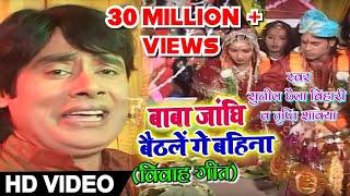 बाबा जांघि बैठलें गे बहिना  Sunil Chhaila & Tripti Shakya  Kanyadan Full Song] Lagan Baahar