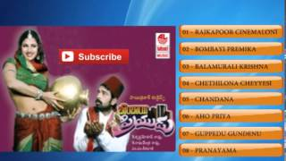 Bombay Priyudu Songs Jukebox