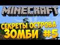 Невероятные приключения на Острове Зомби #5 - ПОДГОТОВКА К БИТВЕ - Minecraft Survival Map