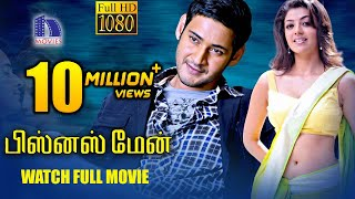 Businessman Tamil Full Movie  Mahesh Babu, Kajal Agarwal