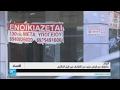 تطورات الأزمة الاقتصادية في اليونان  - نشر قبل 3 ساعة