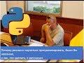Как стать программистом Python? Моя история в ответах на частые вопросы новичков.