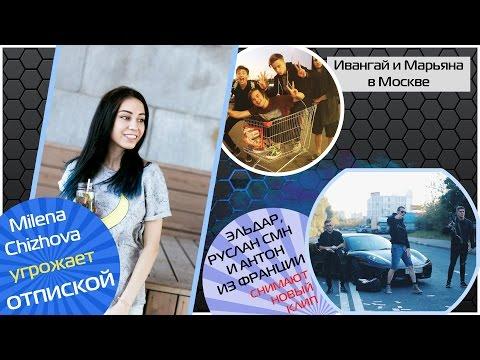 видео майнкрафт ивангай и марьяна