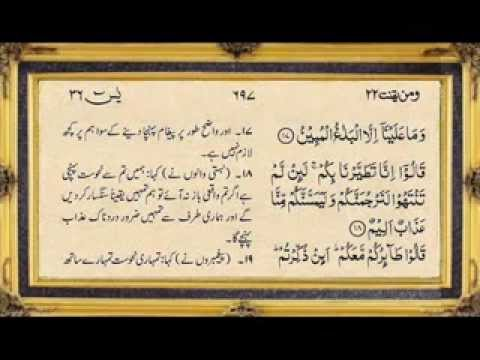 Nassim Yaqub Surah Yasin With Written Urdu Translation