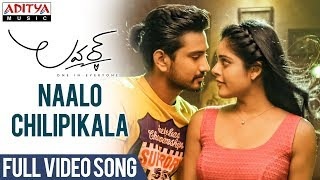Naalo Chilipi Kala Full Video Song  Lover Video Songs  Raj Tarun, Riddhi Kumar