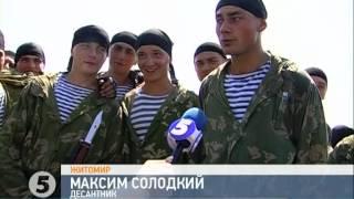 В Житомире десантники отметили День ВДВ