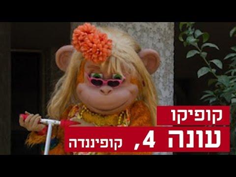 קופיקו עונה 4, פרק  12 - קופיננדה