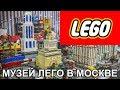 Музей Lego в Москве