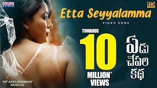 Etta Seyyalamma Video Song | Yedu Chepala Katha