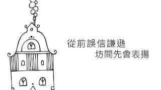 林奕匡 Phil Lam – 安徒生的錯 歌詞版MV lyrics videos