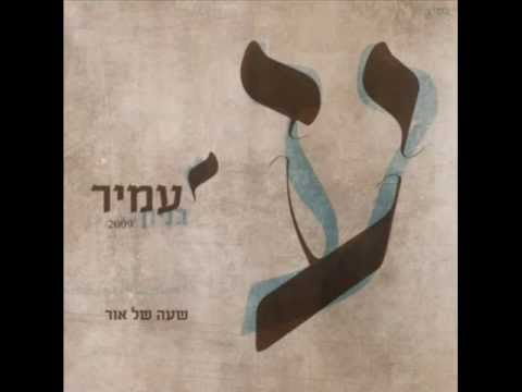 עמיר בניון שעה של אור Amir Benayoun