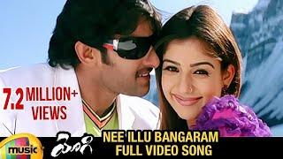 Nee Illu Bangaram Video Song - Yogi