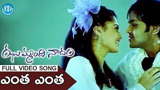 Entha Entha Song From Jhummandi Naadam