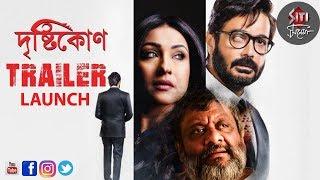 Drishtikone | Trailer Launch | Prosenjit Chatterjee | Rituparna | Kaushik Ganguly | Anupam