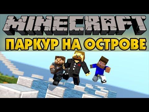 Паркур на острове - Minecraft Прохождение карты