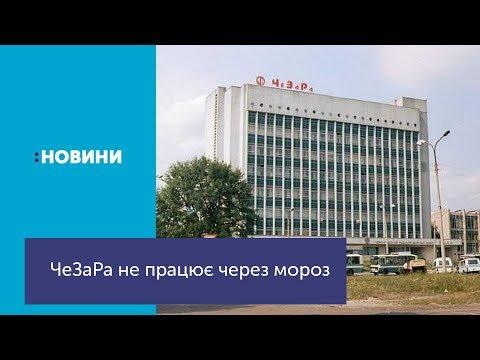 Як працівників заводу у Чернігові не пустили на робочі місця