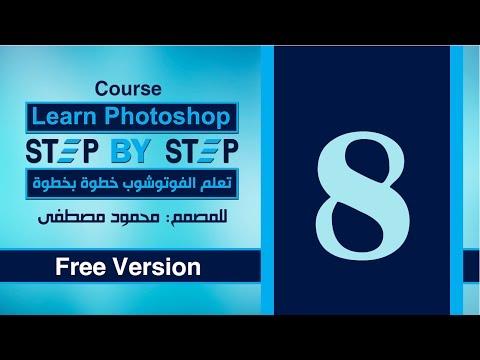 الدرس الثامن -  Layer Style