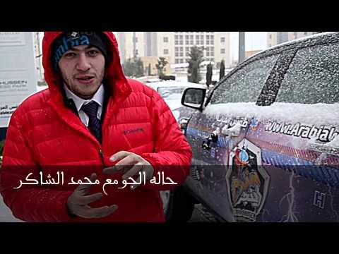 فيديو ..شاهد محمد الشاكر ثلوج عمان
