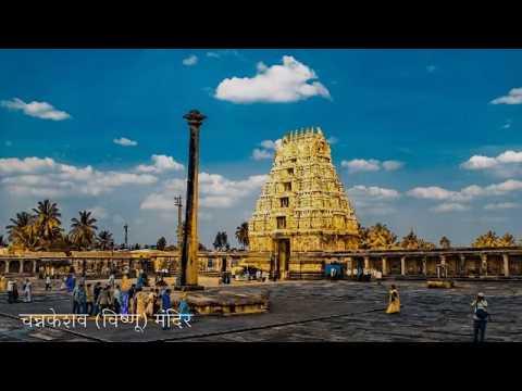 देखण्या चन्नकेशवाचे सुंदर मंदिर